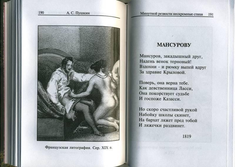 pushkin-porno-stihi