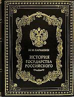 Данный раздел собрал в себе VIP книги, дорогие издания, эксклюзивные книги в шикарном кожаном переплете